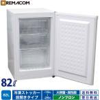 冷凍庫:前開きタイプ 小型冷凍ストッカー RRS-T82
