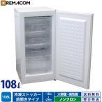 冷凍庫:前開きタイプ 小型冷凍ストッカー RRS-T108