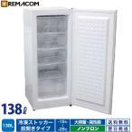冷凍庫:前開きタイプ 小型冷凍ストッカー RRS-T138