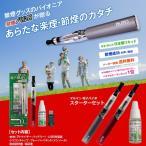 電子PAIPO(電子パイポ)[日本製]スターターセット ニコチン0mgの安心・安全 次世代電子タバコ