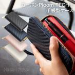 プルームテック プラス PloomTECH+ 専用ケース カーボンレザー 手帳型 コンパクト バッテリー カートリッジ リキッド  メール便送料無料