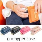 glo hyper グローハイパー ケース メンズ レディース おしゃれ グロー ハイパー 新型 対応 サフィアーノ 革 カバー コンパクト クリーニングブラシ 収納
