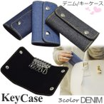 キーケース デニム 6連 キーリング デニムデザインキーケース スナップボタン [3カラー キーケース メール便送料無料