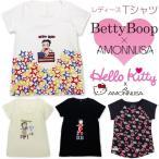 Tシャツ レディース BettyBoop ベティブープ Hello Kitty ハローキティ プリントTシャツ カットソー 2サイズ メール便で送料無料