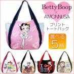 バッグ レディース BETTY BOOP ベティ・ブープ ベティちゃん プリント トートバッグ ママバッグ エコバッグ 送料無料