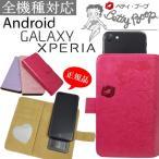 スマートフォン スマホ 全機種対応 ケース スライド式 正規品 BETTY BOOP ベティ ブープ ミラー付 手帳型 カード入れ Android GALAXY Xperia メール便送料無料