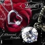 Necklaces, Pendants - ネックレス レディース 2点セット CZダイヤモンド0.75ct 4つ立爪デザイン&オープンハート ベネチアチェーンペンダント メール便で送料無料