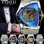 腕時計 メンズ 自動巻き COGU コグ BS0TM フルスケルトン オープン記念 ベルト調整工具プレゼント