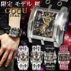 人気 ブランド COGU コグ 限定モデル 機械式腕時計