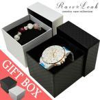 紙箱 ケース 腕時計&ブレスレット用 クッション付き 時計ケース ブレスケース ジュエリーケース