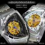 メンズ 腕時計 自動巻き 両面スケルトン DUNCOUGAR ダンクーガー ブラック ホワイト 送料無料
