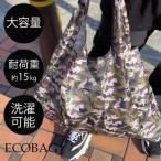 エコバッグ おしゃれ 折り畳み 折りたたみ ブランド レジバッグ コンパクト 大容量 小さい 薄い ショッピング