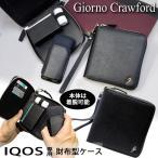iQOS アイコス 専用ケース カバー 財布型 牛革 gマークロゴ レザー 本体 ヒートスティック クリーナー 収納可能 ストラップ付き 送料無料