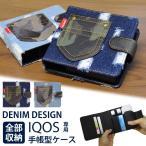 iQOS アイコス 専用 ケース クラッシュデニムデザイン フェイクポケット 手帳型 ヒートスティック クリーナー収納 メール便送料無料
