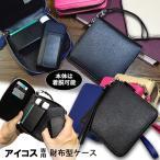 IQOS アイコス ケース カバー 財布型 牛革 レザー 本体 ヒートスティック クリーナー 収納可能 ストラップ付き 宅配便送料無料