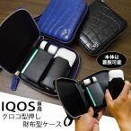 iQOS アイコス 専用 ケース カバー 牛革 クロコデザイン レザー 財布型 本体 ヒートスティック クリーナー 収納可能 ストラップ付き 宅配便送料無料