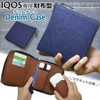 IQOS アイコス 専用 ケース デニムデザイン  ヒートスティック収納可 クリーナー 収納可 財布型 全部収納 メール便で送料無料