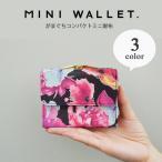 ミニ財布 レディース 財布 小さい財布 がま口 がまぐち 三つ折り 花柄 コンパクト カード入れ 小銭入れ おしゃれ ミニウォレット メール便で送料無料