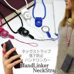 Id Strap - ネックストラップ ハンドリンカー 2WAY 取り外し可能 スマートフォン iPhone リング ストラップ メール便で送料無料