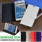 スマートフォン スマホ ケース カバー Android One S1 Android One S2 DIGNO G カーボンデザイン 手帳型ケース ストラップホール付 メール便送料無料