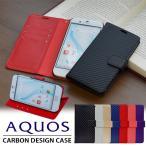 スマートフォン スマホ ケース カバー アクオス AQUOS R2  R EVER Disney Mobile ZETA カーボンデザイン 手帳型ケース SHARP ストラップホール付 携帯ケース