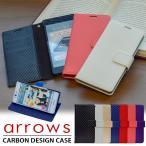 スマートフォン スマホ ケース カバー カーボンデザイン 手帳型ケース arrows SV M03 arrows Be M04 NX 富士通 ストラップホール付 携帯ケース メール便送料無料
