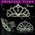 姫ティアラ ウエディング プリンセスティアラ Bタイプ