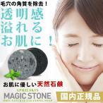 MAGIC STONE マジックストーン 天然石鹸 オープン記念 韓国コスメ エイプリルスキン メイク落とし レビューを書いて送料無料