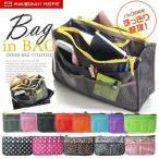 ポーチ レディース 人気 Bag IN Bag バニティコスメポーチ インナーバッグ バッグの中の小物入れ メール便送料無料