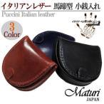 メンズ 財布 Maturi マトゥーリ プッチーニ イタリアンレザー 馬蹄型 小銭入れ コインケース MR-124 送料無料