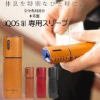 アイコス 新型 IQOS lil HYBRID アイコス リル ハイブリッド 対応 専用 カバー ホルダー 本革 牛革 スリム 小さい コンパクト カバー 送料無料