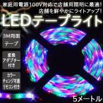 ショッピングLED イルミネーション LEDテープライト 防水 店舗用 テープライト 5m 60シリーズ ミックスカラー 100V対応アダプター付き