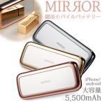 モバイルバッテリー Remax 大容量 5,500mAh 鏡面仕上 ミラーデザイン iPhone android スマートフォン スマホ ポケモンGOにオススメ  メール便送料無料