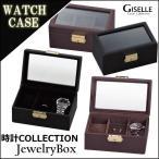 時計ケース コレクションボックス ジュエリーボックス