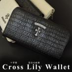 財布 メンズ 長財布 クロス クロコダイルデザイン 百合の紋章 ファスナー ZIP 2カラー ブラック ホワイト メール便送料無料