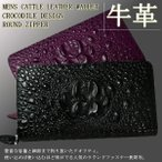 財布 メンズ 牛革 クロコダイルデザイン ラウンドファスナー 長財布 ケース付き 送料無料