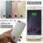 ポケモンGOに最適 iPhone6 iPhone6s ケース バッテリーケース