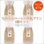 送料無料 なめらかコーヒー牛乳 プリン 4個セット 滋賀県の素材を使用 誕生日ケーキ 御祝い プレゼント
