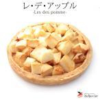 レ・デ・アップル〔5〜6人分〕 アップルパイ ブリゼ ギフト 誕生日ケーキ 御祝い プレゼント