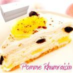 スイーツ ギフト  りんごとラムレーズン×ミルクレープ ポムロムレザン〔4〜6人分〕  誕生日ケーキ 御祝い プレゼント