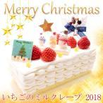 【店頭お渡し限定】いちごのミルクレープ クリスマスバージョン2018