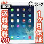 au iPad Air Wi-Fi+Cellularモデル 16GB シルバー 本体のみ [Cランク]【白ロム】【タブレット】