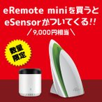remono_eremote-mini