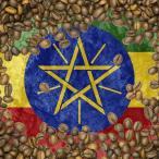 クーポン割 コーヒー豆 おすすめ 通販 エチオピア モカ イルガチェフ G1 ウォッシュド 中煎り(ハイロースト) 250g