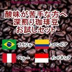 コーヒー豆 お試しセット(選べる 深煎り 3種x100g)初回購入またはレビューを書いて メール便 送料無料