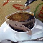ショッピングお試しセット ドリップバッグコーヒー お試しセット(4種x3個)初回購入またはレビューを書いて メール便 送料無料