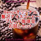 コーヒー豆 初回限定 お試し 送料無料 400g Renca 贅沢 アイスコーヒーブレンド 珈琲豆