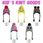人気のボンボン付き_子供_KID'S(キッズ)用ニット帽子(全5種類)