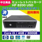 HP 8200 US ウルトラスリム デスクトップパソコン Core i3 4GB Windows 7 本体のみ