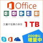 おすすめ Office 365 サービス 1年用 延長カード OneDrive Skype